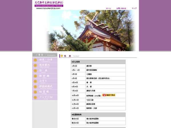 Screenshot of www.myoukenjinja.com
