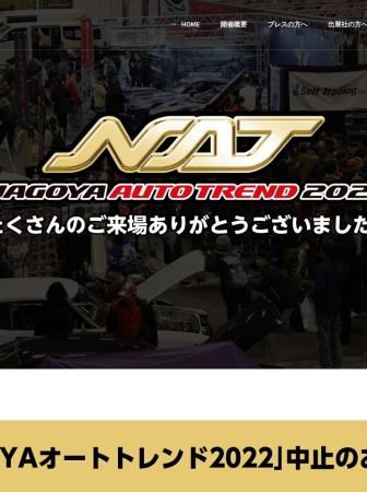 Screenshot of www.n-autotrend.com