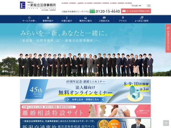 http://www.n-daiichi-law.gr.jp/