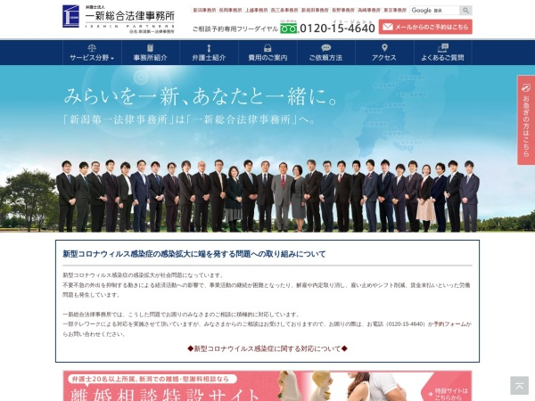 Screenshot of www.n-daiichi-law.gr.jp