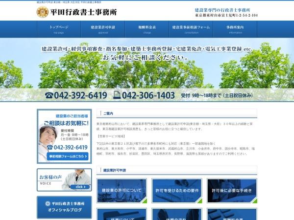 Screenshot of www.n-hirata-office.com