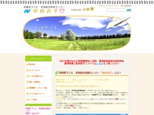 Screenshot of www.n-kodomo-wakamono.jp