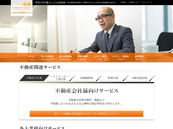 Screenshot of www.n-law.jp