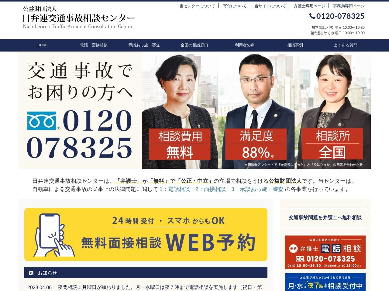 日弁連交通事故相談センター岐阜県支部