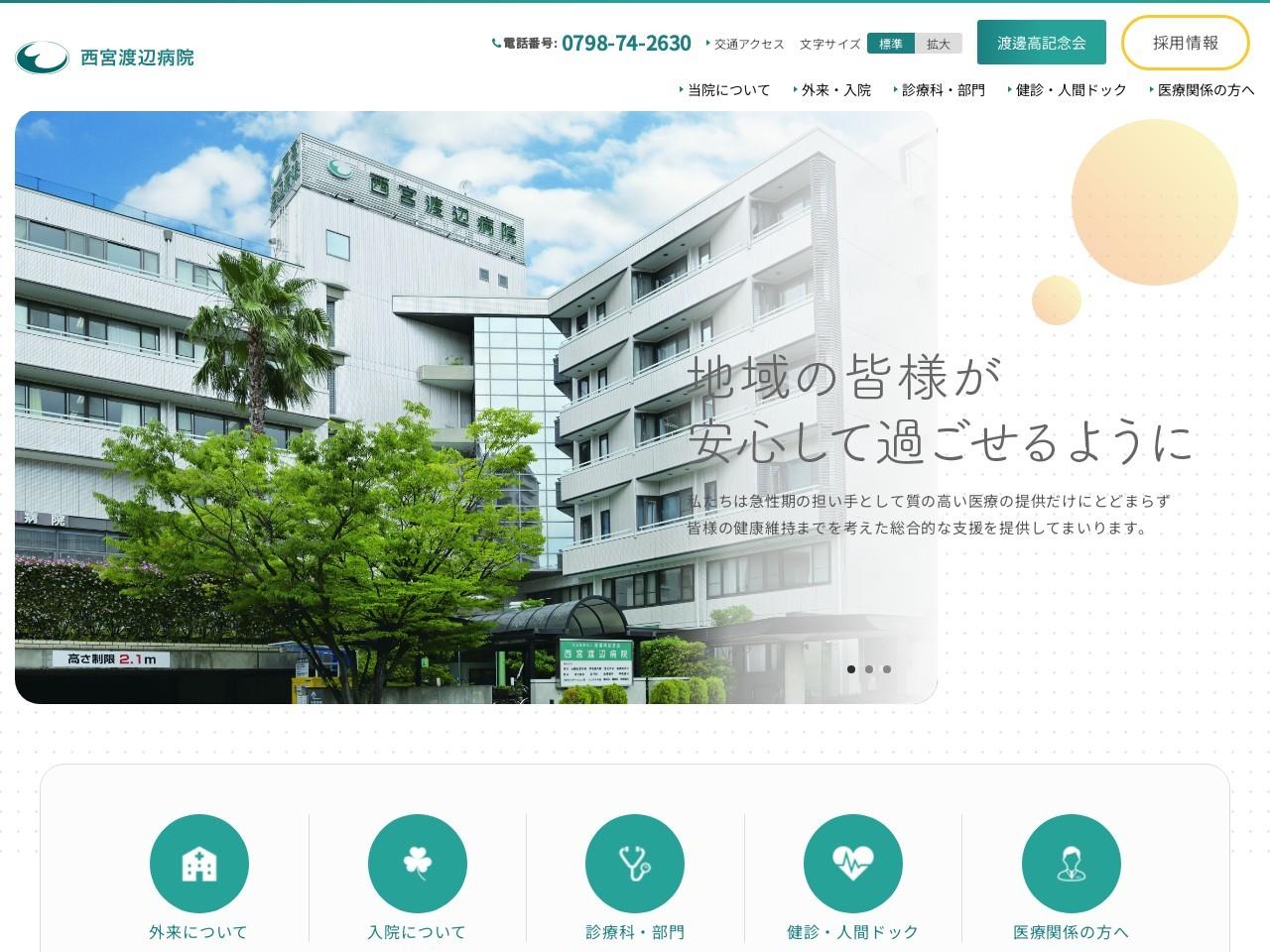 社会医療法人渡邊高記念会 西宮渡辺病院(兵庫県西宮市)