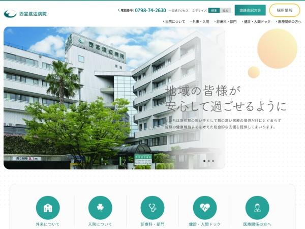 http://www.n-watanabe-hosp.jp
