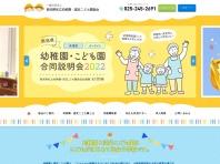 新潟県私立幼稚園協会