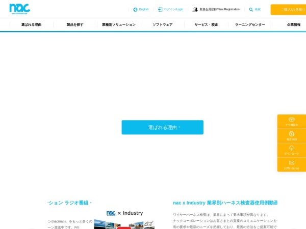 Screenshot of www.naccorporation.com