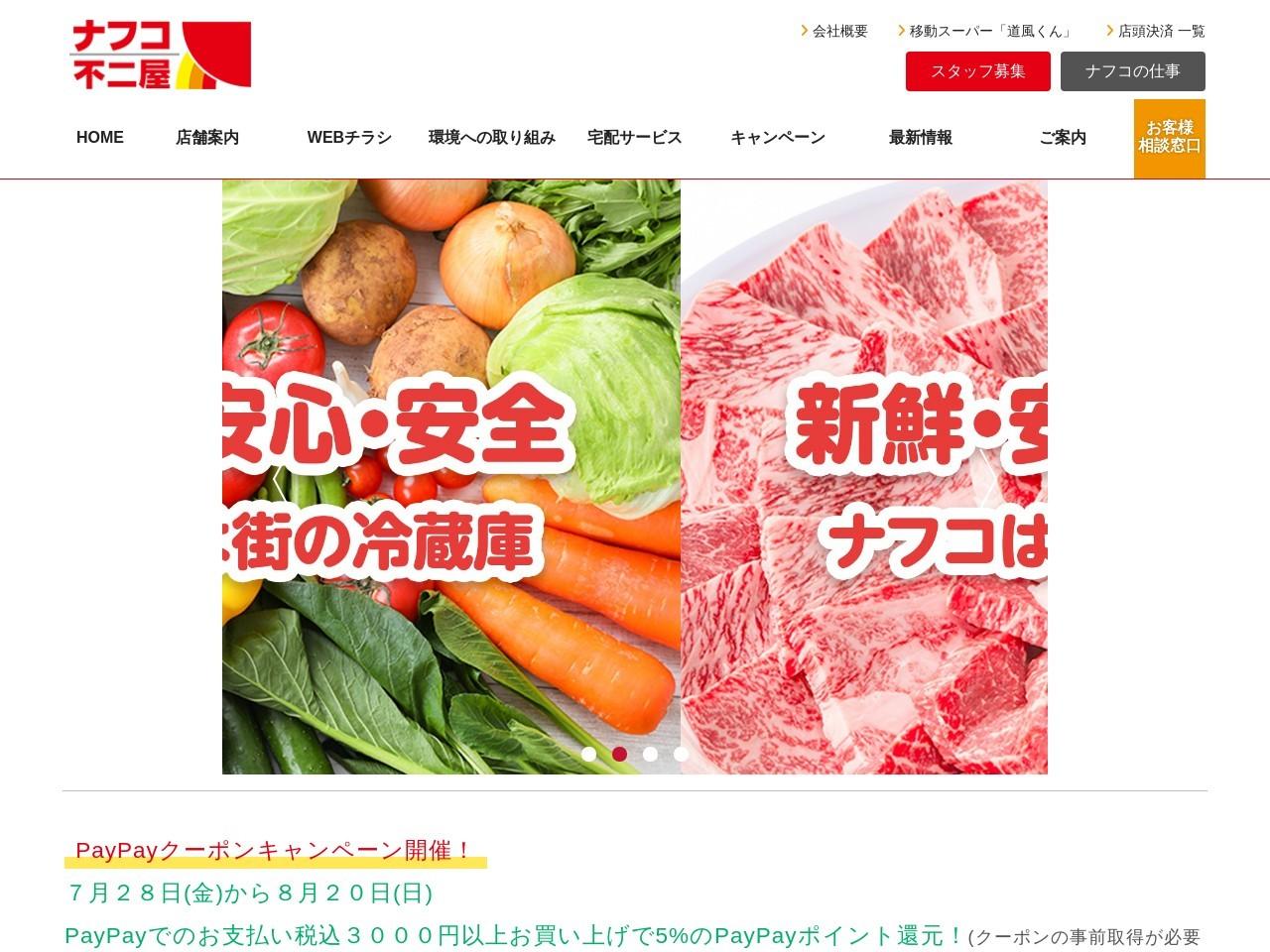 ナフコは街の冷蔵庫。愛知県春日井地区を中心展開する株式会社不二屋のナフコです