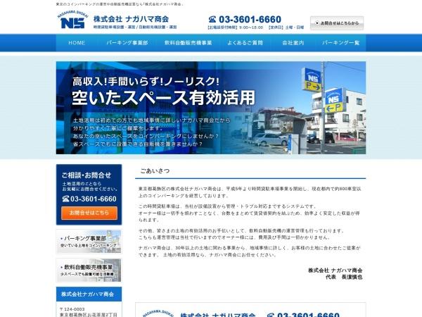 Screenshot of www.nagahama-shokai.com