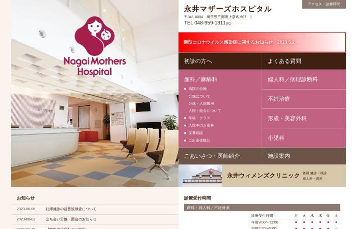 Screenshot of www.nagai-cl.com