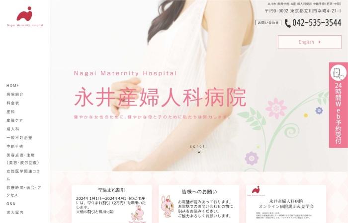 Screenshot of www.nagai-h.com