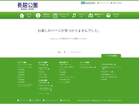 http://www.nagai-park.jp/stadium/index.html