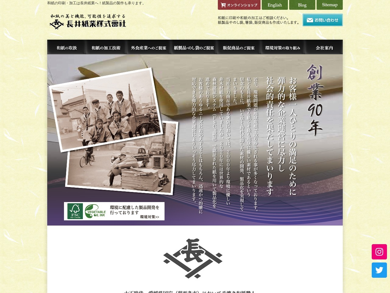 長井紙業株式会社