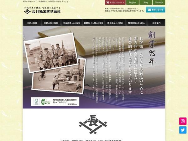 Screenshot of www.nagai-tokyo.jp