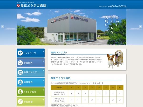 Screenshot of www.nagakusa-ah.com