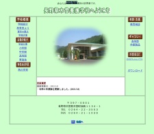 Screenshot of www.nagano-c.ed.jp