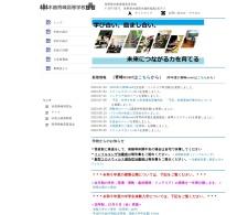 Screenshot of www.nagano-c.ed.jp