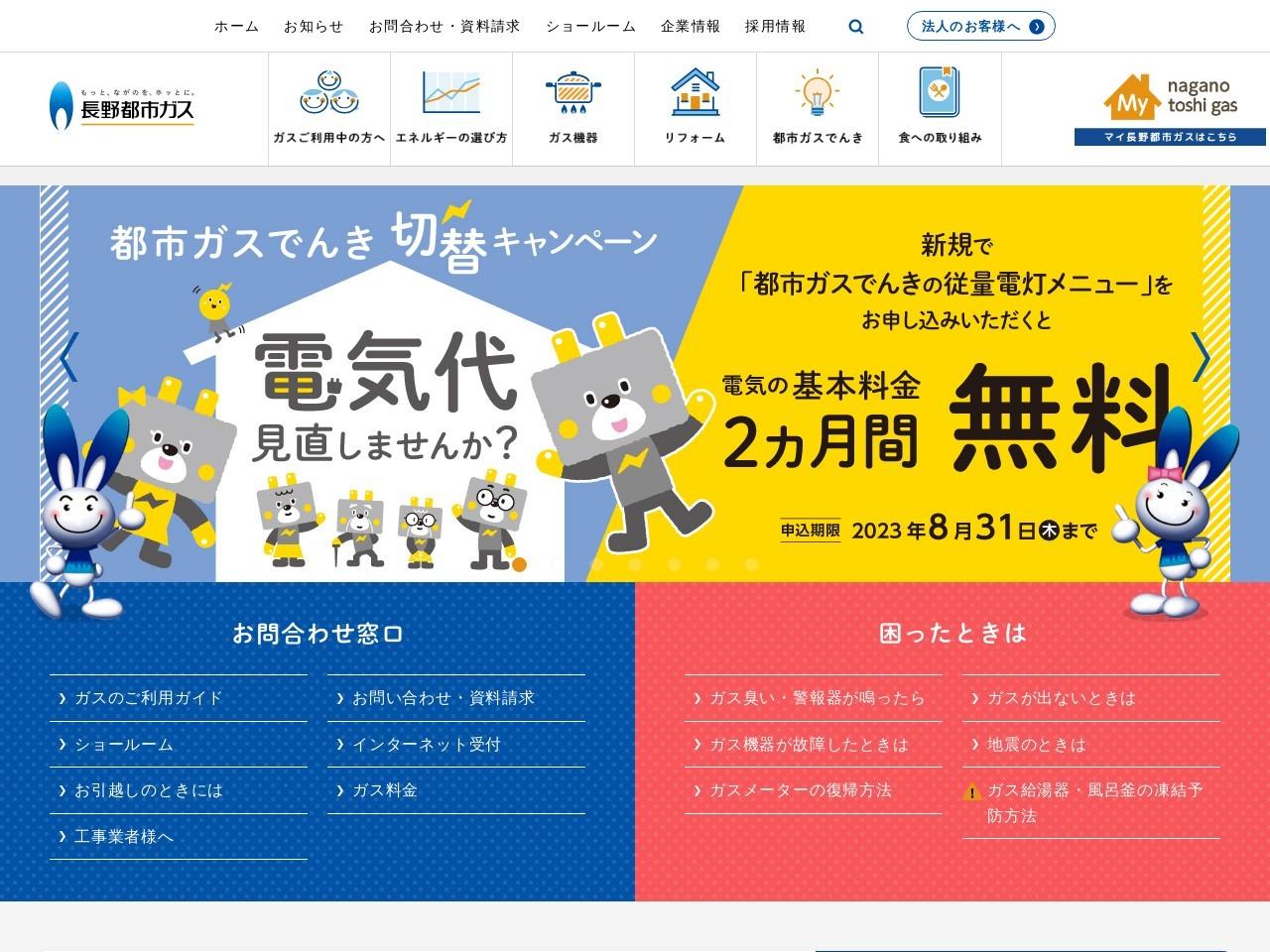 長野都市ガス株式会社北信支店