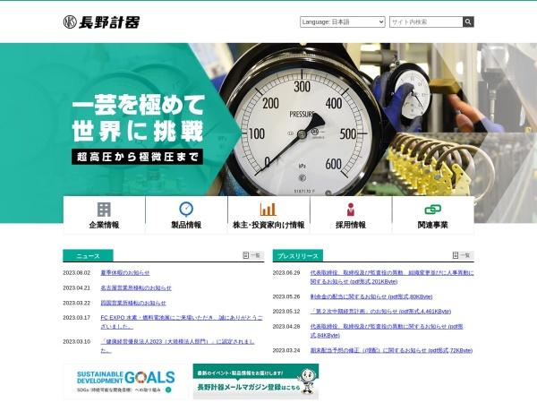 Screenshot of www.naganokeiki.co.jp