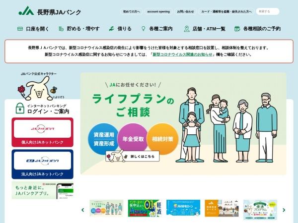 Screenshot of www.naganoken-jabank.or.jp
