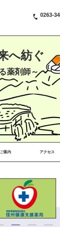 Screenshot of www.naganokenyaku.or.jp