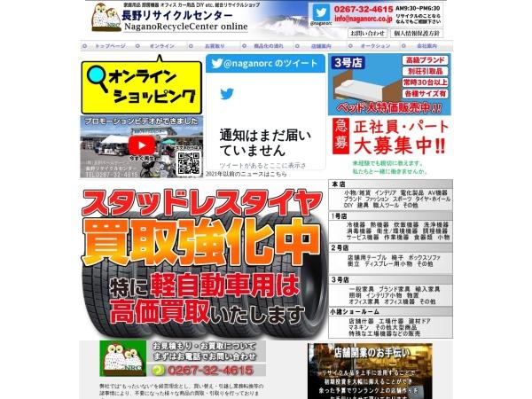 http://www.naganorc.co.jp