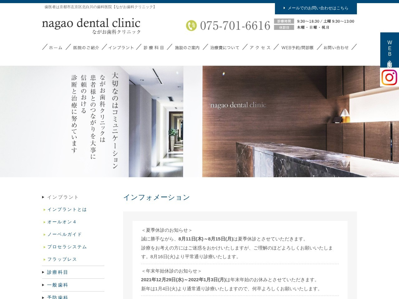 ながお歯科クリニック (京都府京都市左京区)