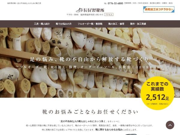 Screenshot of www.nagao-shoes.jp
