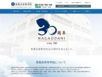 http://www.nagaodani.ed.jp/