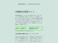 沖縄観光サイトのホームページ