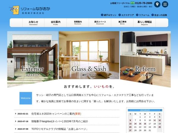 Screenshot of www.nagaoka-glass.co.jp