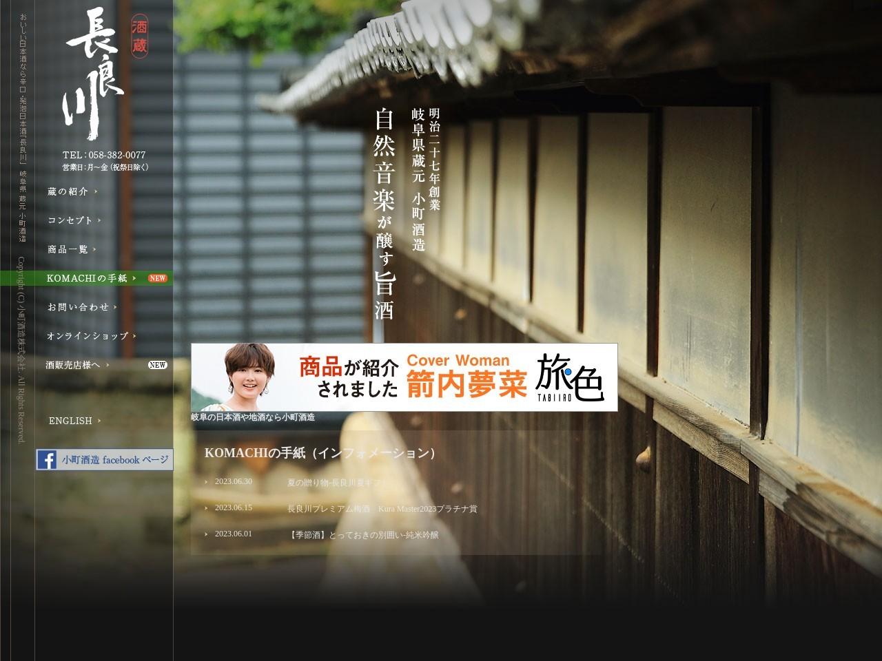 自然音楽が醸す旨酒「長良川」。岐阜県の蔵元小町酒造