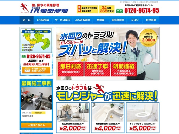 Screenshot of www.nagasaki-ir.com
