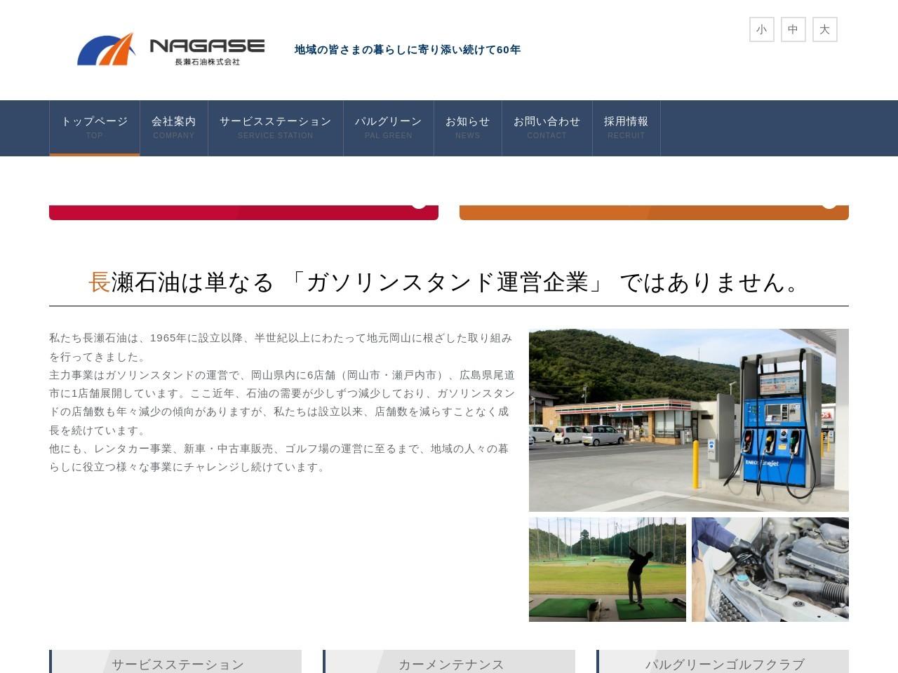 長瀬石油株式会社/車検・整備のお問い合わせ