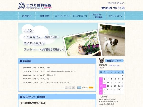 http://www.nagase-vet.com/