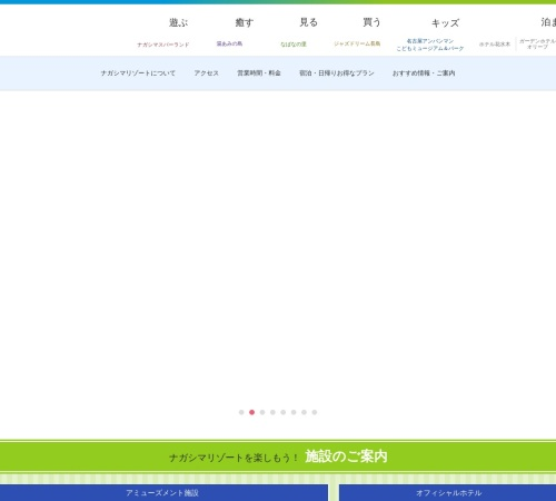 http://www.nagashima-onsen.co.jp/spaland/index.html/