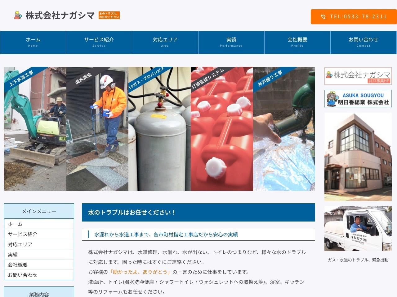 株式会社ナガシマ