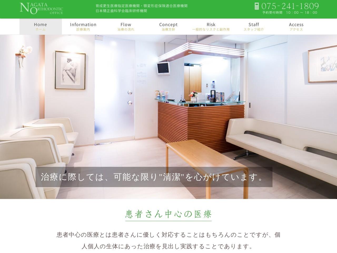 永田矯正歯科 (京都府京都市中京区)