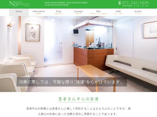 http://www.nagata-bio.com