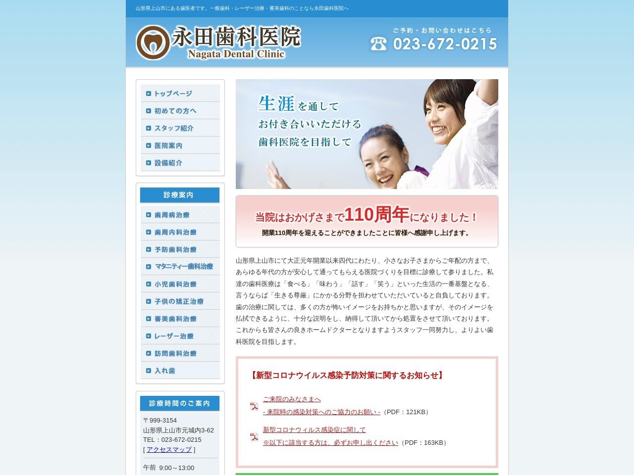 永田歯科医院 (山形県上山市)