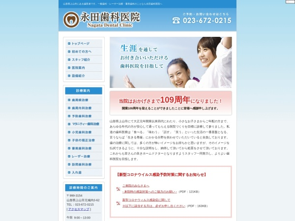 Screenshot of www.nagata-dentaloffice.com