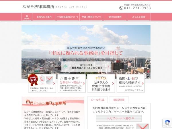 Screenshot of www.nagata-law-office.com