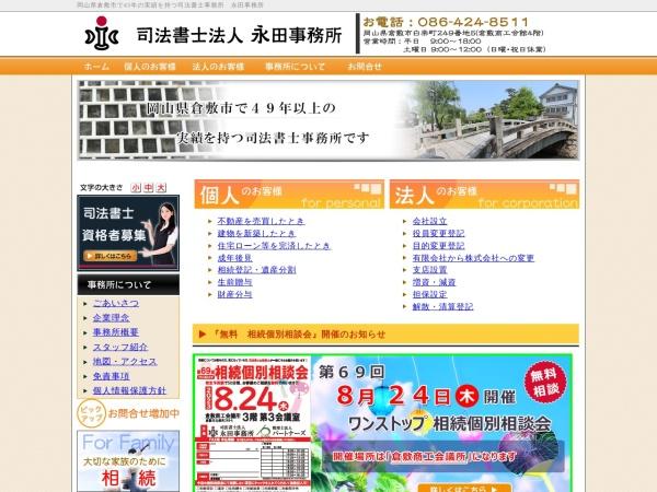 http://www.nagata-office.jp