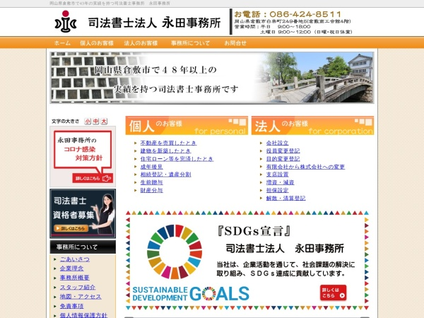 Screenshot of www.nagata-office.jp