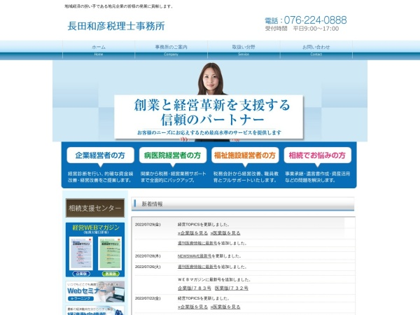 Screenshot of www.nagata-tao.com