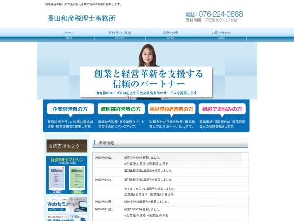 Screenshot of www.nagata-tao.com