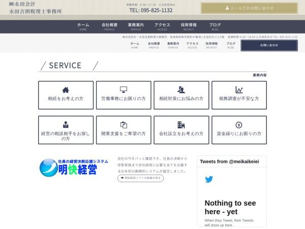 Screenshot of www.nagatakaikei.co.jp