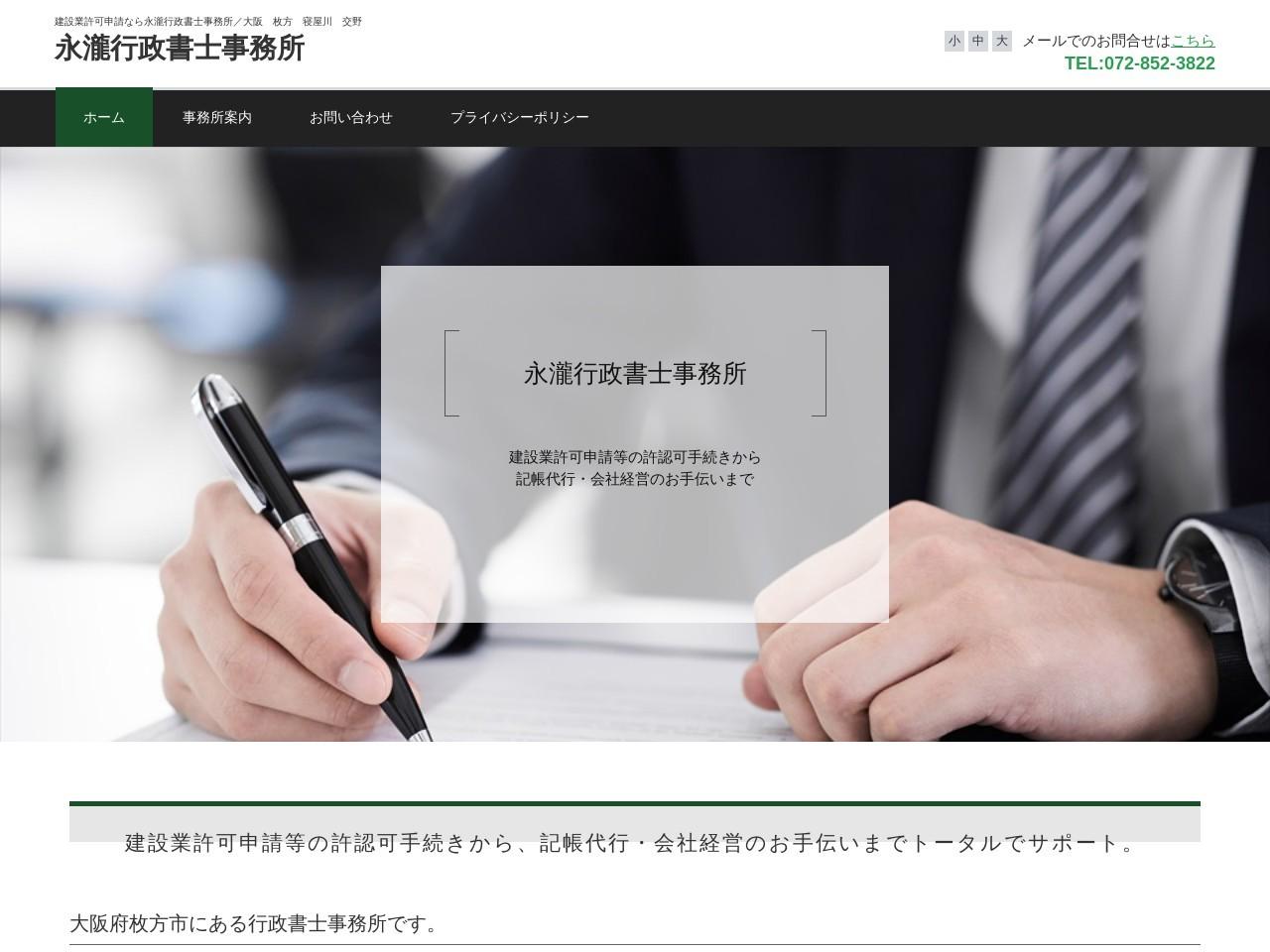永瀧行政書士事務所