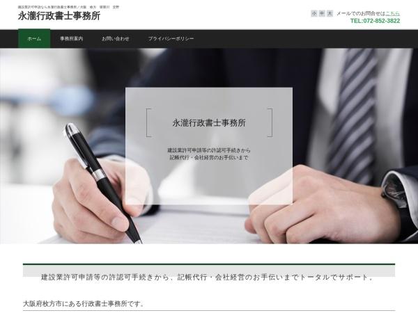 Screenshot of www.nagataki-office.co.jp